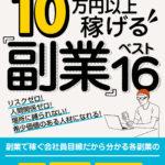 副業で稼ぐ会社員が本音で教える月10万円以上稼げる副業ベスト16!