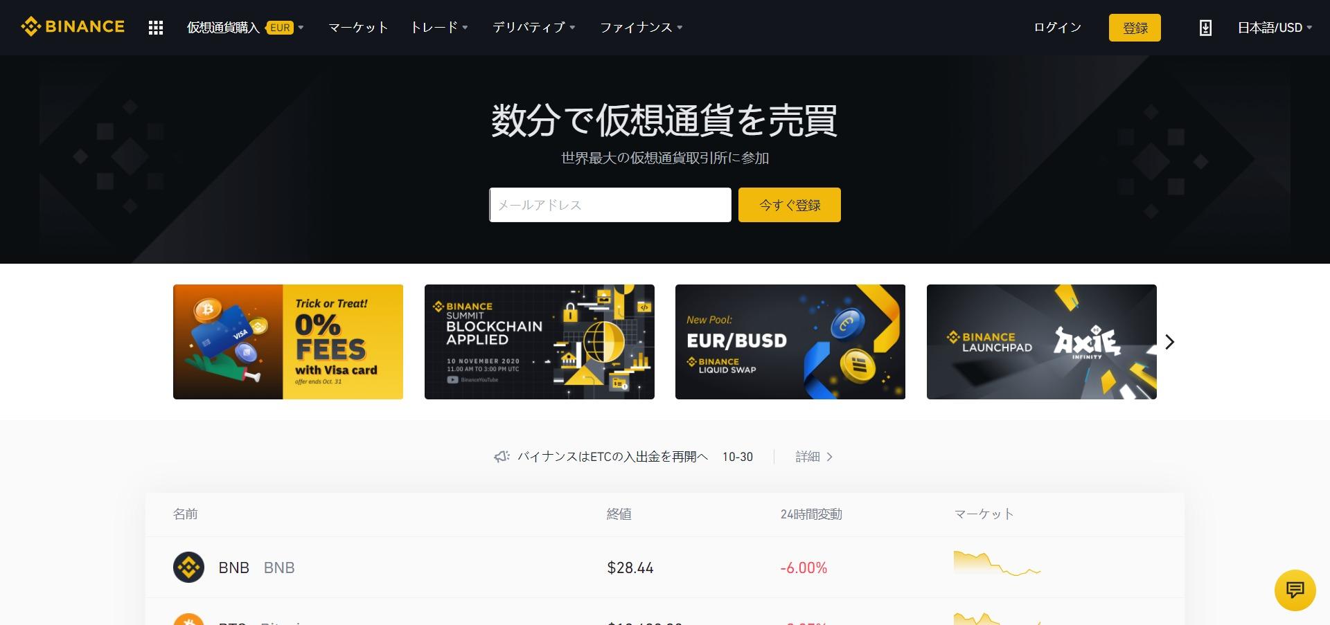 BINANCE(バイナンス)の使い方を入金・取引・出金まで完全解説!