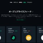 【仮想通貨】DeFiで人気のコンパウンド(Compound)の使い方を徹底解説!