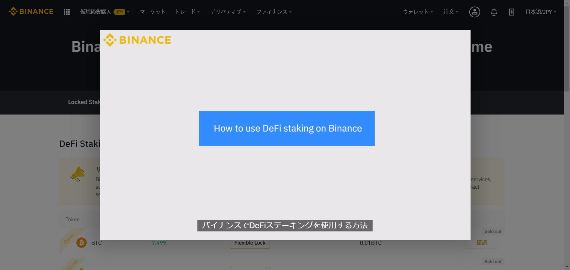 【BINANCE(バイナンス)】ステーキングの仕組み・やり方を分かりやすく解説!