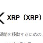 【仮想通貨】XRPとは?リップルについて分かりやすく解説!
